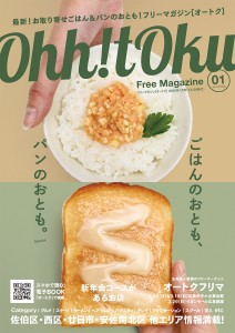 2001_ohhtoku表紙